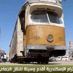 فيديو| ترام الإسكندرية.. أقدم وسيلة نقل جماعي في أفريقيا
