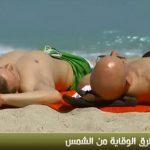 فيديو| طرق الوقاية من أشعة الشمس الضارة في الصيف