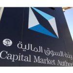 هيئة السوق: السعودية تتوقع 40 مليار دولار تدفقات أجنبية بعد قرار إم.إس.سي.آي