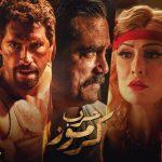 «حرب كرموز» يتصدر إيرادات موسم أفلام العيد في مصر