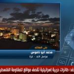 فيديو| مراسل الغد: الاحتلال يقصف مواقع للمقاومة الفلسطينية في غزة