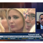 فيديو| خبير يكشفصهيونية الإدارة الأمريكية وتحيزها ضد الفلسطينيين