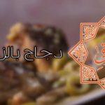 فيديو| وصفة اليوم.. دجاج بالزيتون