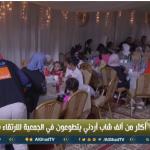 فيديو| جمعية أردنية تعد موائد إفطار للأيتام والمحتاجين