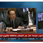 مراسل الغد: الولايات المتحدة هددت الدول التي ستصوت ضد إسرائيل في مجلس الأمن