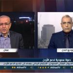 فيديو| خبير: خيارات الدعم الاقتصادي للأردن متعددة