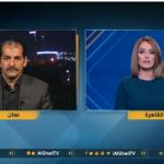 فيديو| محلل أردني: السعودية كانت ولا زالت السند والداعم الحقيقي للأردن