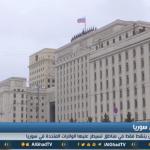 فيديو| موسكو: داعش ينشط فقط في المناطق التي تسيطر عليها واشنطن في سوريا