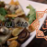 فيديو| طريقة إعداد فتة الباذنجان