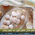 فيديو| نظام غذائي لخفض الوزن بعد شهر رمضان