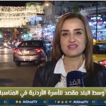 فيديو| «وسط البلد».. مقصد للأسرة الأردنية في المناسبات