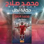 فيديو| كتاب جديد يحكي نجاح الفرعون المصري محمد صلاح