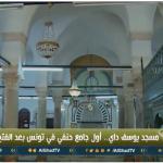 فيديو| أول جامع حنفي في تونس بعد الفتح العثماني
