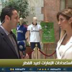 فيديو  استعدادات الإمارات لعيد الفطر