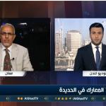 فيديو| محلل: ميليشيا الحوثي لا تستطيع تشكيل هجمات بسبب طيران التحالف العربي