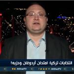 فيديو| صحفي تركي: إردوغان سيدعو لانتخابات مبكرة حال خسر حزب العدالة والتنمية