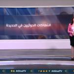 فيديو| رصد انتهاكات وجرائم ميليشيا الحوثي في الحديدة اليمنية