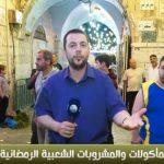 فيديو| كاميرا الغد ترصد أجواء ليالي رمضان في البلدة القديمة بالقدس