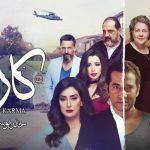 الرقابة المصرية تتراجع عن قرار منع فيلم كارما