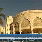 فيديو| وزارة الآثار المصرية تسجل «قصر الاتحادية» ضمن الآثار الإسلامية والقبطية