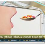 فيديو| قواعد أساسية لتناول «الفيتامينات» بطرق صحيحة