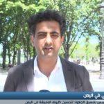 فيديو| موفد الغد: تهديدات ميليشيا الحوثي تتصدر طاولة مؤتمر باريس بشأن اليمن