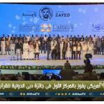فيديو  كاميرا «الغد» ترصد ختام فعاليات «الدورة الـ22 لجائزة دبي الدولية» للقرآن الكريم
