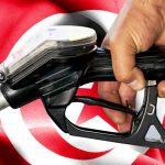 تونس ترفع أسعار البنزين للمرة الثالثة هذا العام تحت ضغط صندوق النقد
