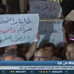 فيديو| كاميرا «الغد» ترصد مظاهرات رام الله