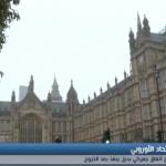 فيديو| لندن تقدم مقترح اتفاق جمركي بديل ينفذ بعد الخروج من الاتحاد الأوروبي