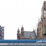 فيديو|تواصل السجال بين الحكومة البريطانية ومجلس اللوردات بشأن قانون بريكست