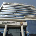 الإمارات تدرج أسماء 9 أفراد وكيانات إيرانية على قائمة الإرهاب