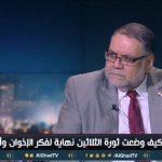 فيديو  مختار نوح: 30 يونيو كشفت للمصريين أن دولة الإخوان وهمية ومتناقضة