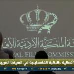 فيديو| خفايا «النكبة الفلسطينية» في السينما العربية بعمان