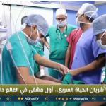 فيديو  أول مشفى في العالم داخل قطار