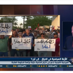 فيديو| محلل: المواطن العراقي يشعر باليأس ولا أمل في الإصلاح إطلاقا