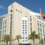 الإمارات ترحب بقرار السودان مباشرة العلاقات مع إسرائيل