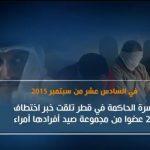 فيديو| اتهامات لقطر بدفع مليار دولار لجماعات إرهابية في العراق