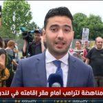 مراسل الغد: احتجاجات مناهضة لسياسة ترامب أمام مقر إقامته في لندن