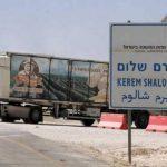 الاحتلال يقرر فتح معبر كرم أبو سالم التجاري مع غزة بشكل جزئي