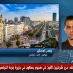 فيديو  مراسل الغد: إصابة شرطيين اثنين في حادث طعن بجزيرة جربة التونسية