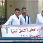 فيديو| أطباء القطاع الحكومي ينفذون إضرابا جزئيا في الأردن