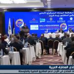 فيديو  انعقاد منتدى المصارف العربية في الأردن لدعم المشاريع الصغيرة والمتوسطة