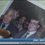 فيديو| بصور ووثائق نادرة.. الأهرام المصرية تحيي ذكرى الشاعر محمود درويش