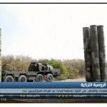 فيديو| روسيا تعتزم تسليم منظومة إس-400 الدفاعية لتركيا في 2019