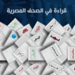 صحف القاهرة: «فتح» تدعو إلى الرباط في المسجد الأقصى وعلى أبوابه
