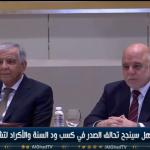 وراء الحدث | العراق.. سباق تشكيل الحكومة - تحركات عسكرية غربية في المنطقة | حلقة 2018.08.26