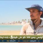 فيديو| تونسي يسير 300 كم على شواطئ بلده لينظفها