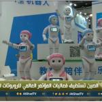 فيديو| الصين تستضيف فعاليات المؤتمر العالمي للروبوتات لعام 2018