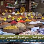 فيديو| «سوق السكر».. أهم أسواق العاصمة الأردنية